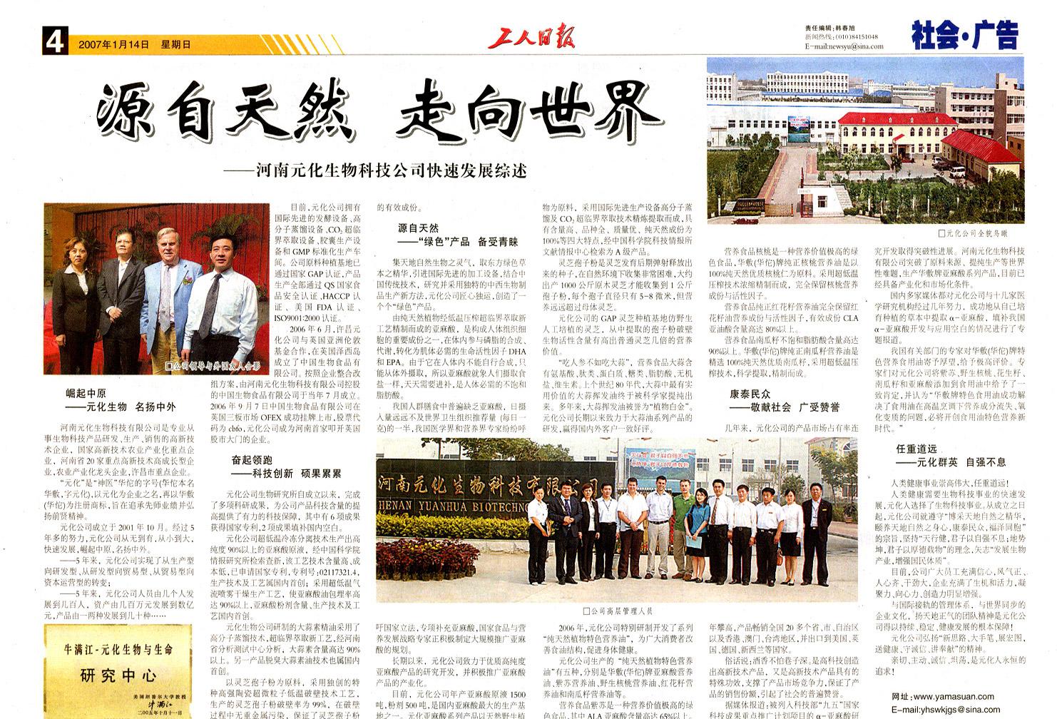 河南sunbet下载生物科技公司发展综述