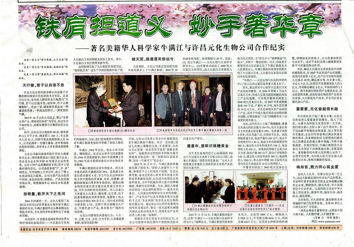 铁肩担道义,妙手著华章--著名美籍华人牛满江与sunbet下载公司合作纪实