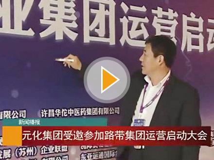 《东方卫视》:sunbet下载集团受邀参加路带集团运营启动大会