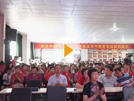 """许昌经济技术开发区""""敬谢师恩""""公益活动"""