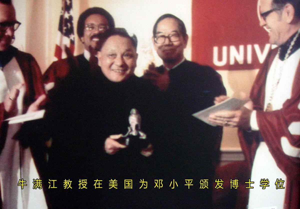 牛满江教授在美国为邓小平颁发博士学位