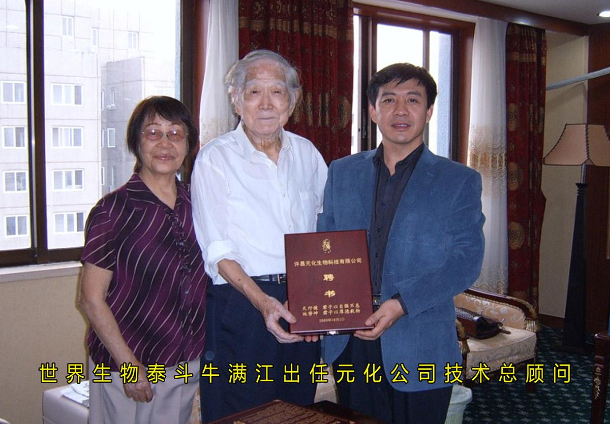 世界生物泰斗牛满江出任sunbet下载公司技术总顾问