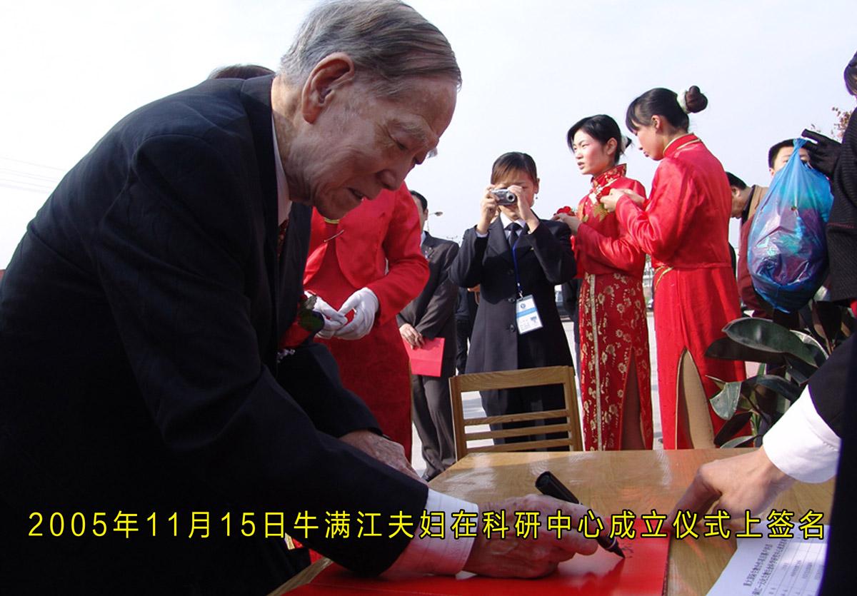 2005年11月15日牛满江夫妇在科研中心成立仪式上签名