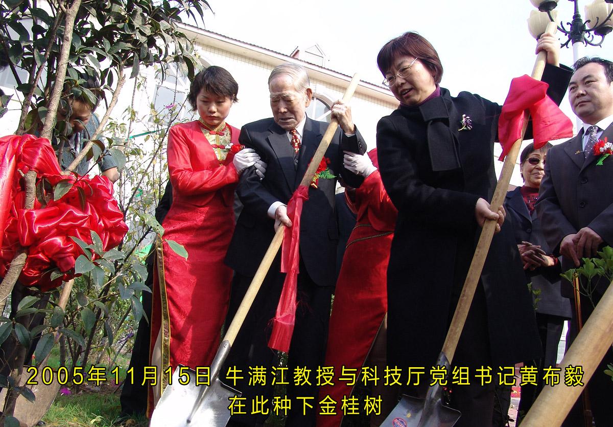 2005年11月15日 牛满江教授与科技厅党组书记黄布毅在此种下金桂树