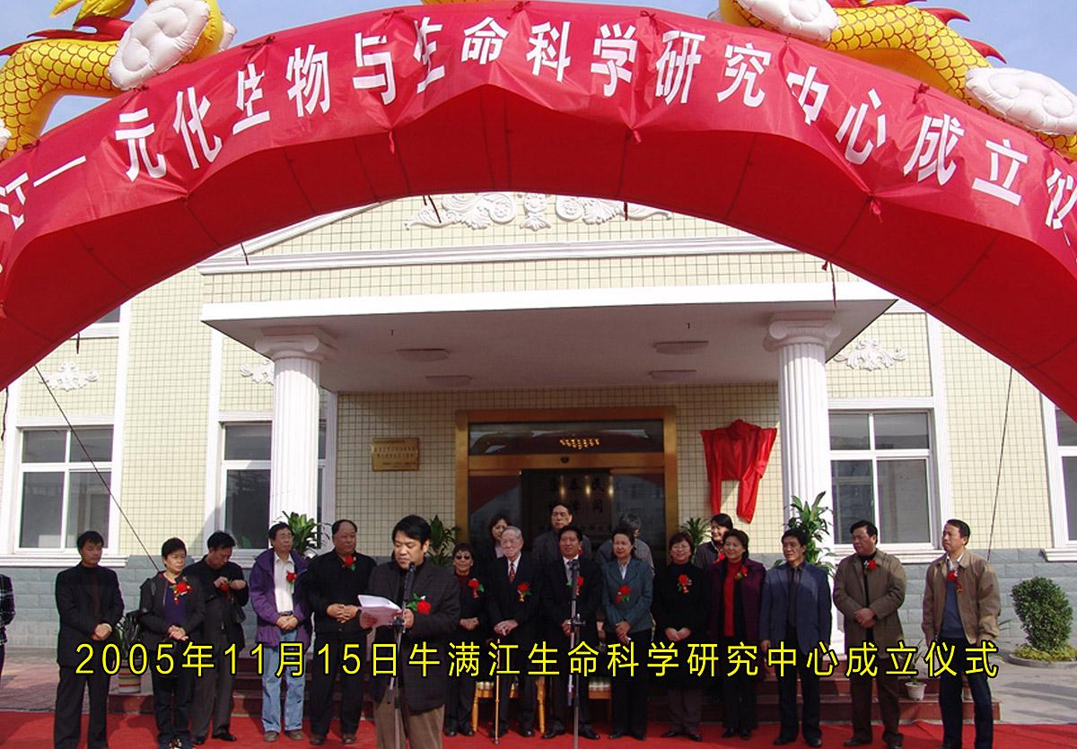 2005年11月15日牛满江生命科学研究中心成立仪式