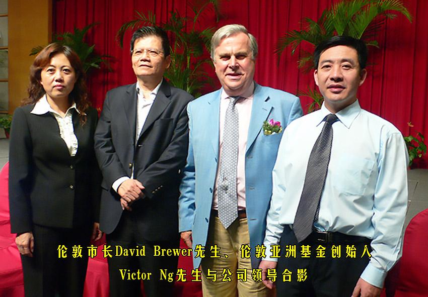 伦敦市长David Brewer先生、伦敦亚洲基金创始人Victor Ng先生与公司领导合影