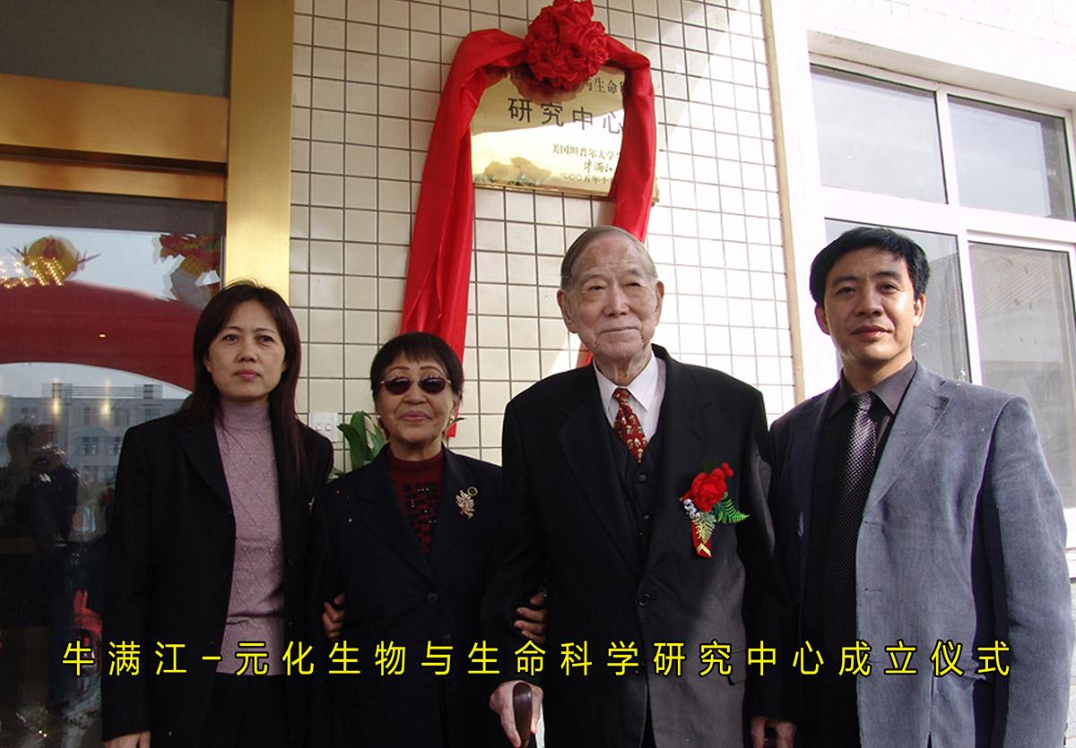 牛满江 sunbet下载生物与生命科学研究中心成立仪式