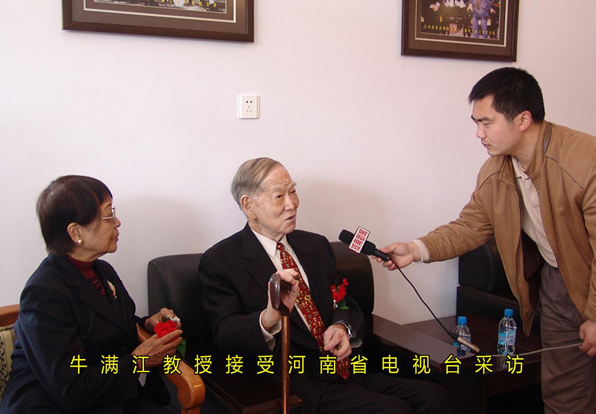 牛满江教授接受河南省电视台采访