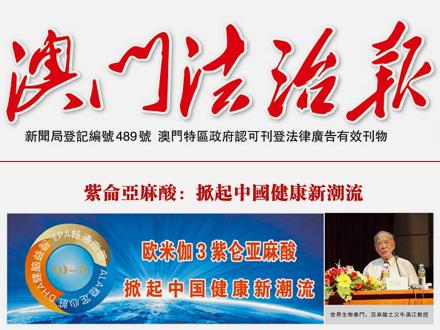 《澳门法制报》:紫仑亚麻酸:掀起中国健康新潮流