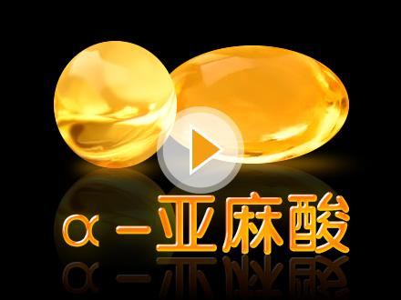 中国健康产业进入α-亚麻酸新时代