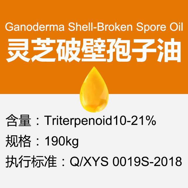 灵芝破壁孢子油
