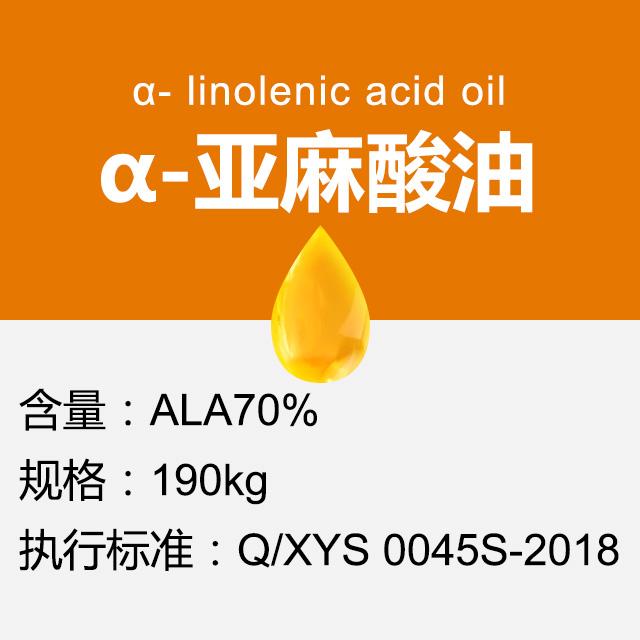 α-亚麻酸油