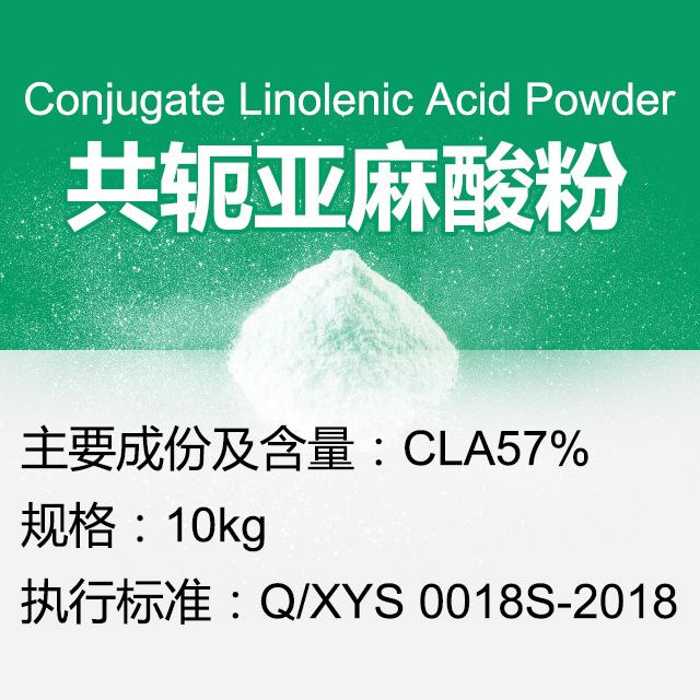 共轭亚麻酸粉