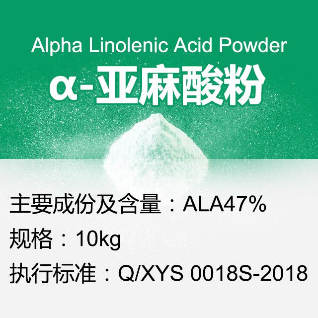 α-亚麻酸粉