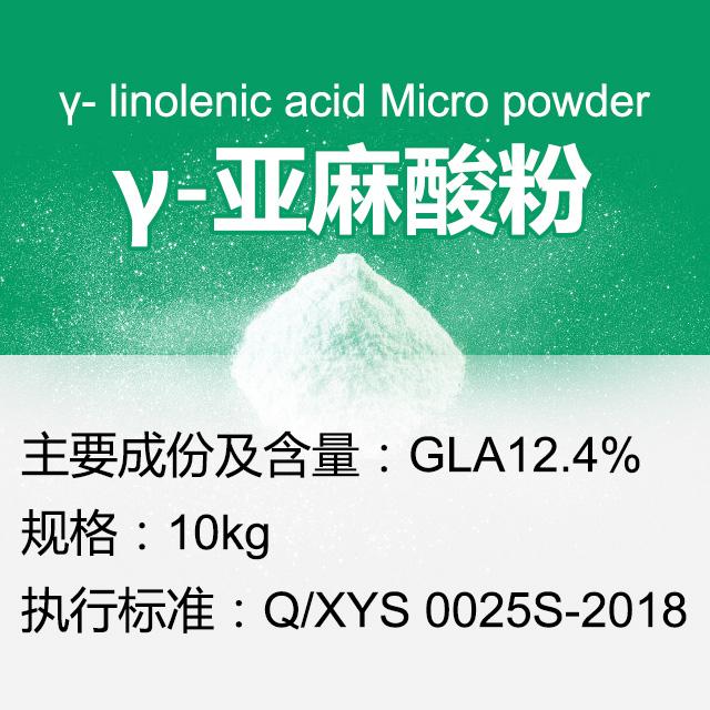 γ-亚麻酸粉