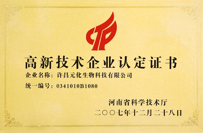 元化集团 华佗集团 企业荣誉