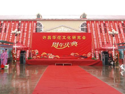 华佗文化研究会理事单位等共贺周年庆典活动