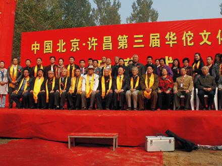 华佗文化研究会在华佗墓举办第三届华佗文化节