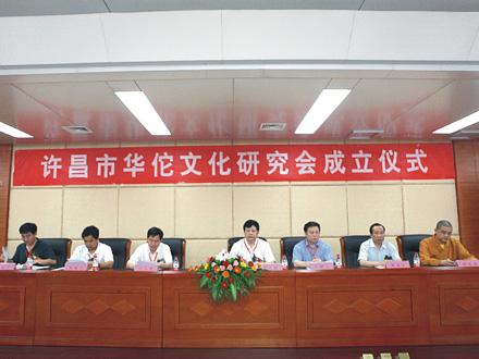 华佗文化研究会成立仪式