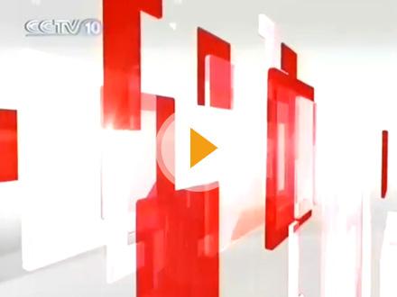 央视10频道 百科探密之神奇的亚麻酸