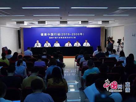 """健康中国行动推进委员会办公室召开新闻发布会,解读""""健康中国行动""""之防控重大疾病各专"""