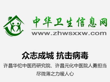 《中华卫生信息网》:众志成城 抗击病毒——sunbet下载人勇担当、尽微薄之力暖人心