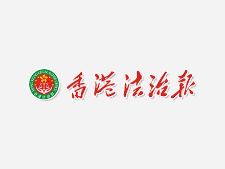 《香港法制报》:献礼建党百年|贡献sunbet下载力量:当好红色传承人,做好健康守门人