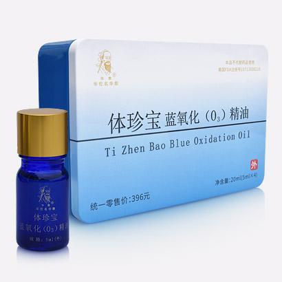 体珍宝蓝氧化(O₃)精油