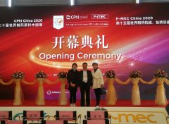 sunbet下载集团盛装亮相2020上海CPHI展会