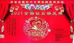 迎元旦,sunbet下载集团为百对金婚、钻石婚老人送健康