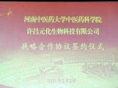 河南申慱客户端大学与许昌sunbet下载集团签订战略合作协议开创健康产业新篇章