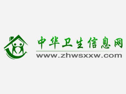 《中华卫生信息网》:献礼建党百年|贡献sunbet下载力量:当好红色传承人,做好健康守门人