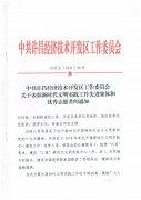 """sunbet下载集团获许昌经济技术开发区党工委""""先进新时代文明实践站""""表彰"""