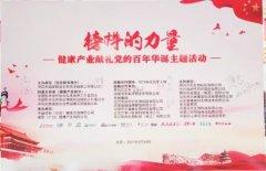 榜样的力量——sunbet下载集团献礼党的百年华诞